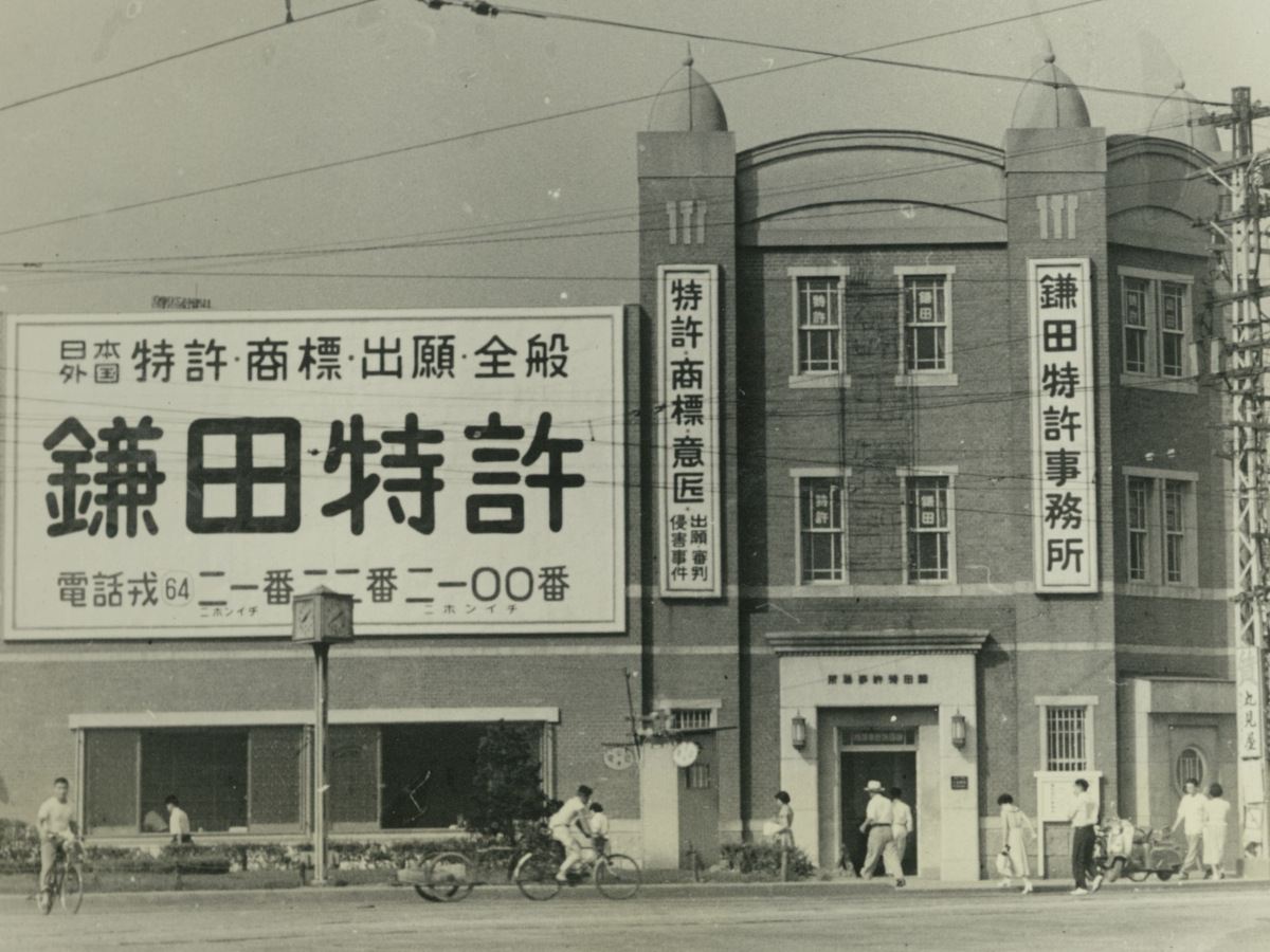 KAMADA PATENT FIRM (the 1950s)